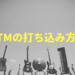 DTMの打ち込み方法(初心者向け)