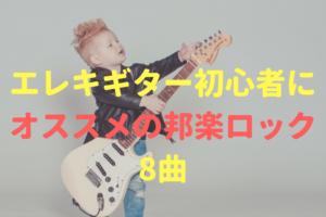 エレキギター初心者にオススメの邦楽ロック8曲