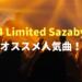 04 Limited Sazabysのオススメ人気曲!!