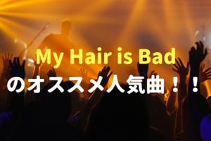 My Hair is Badのオススメ人気曲!!