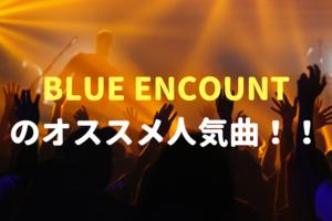 BLUE ENCOUNTのオススメ人気曲!!