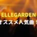 ELLEGARDENのオススメ人気曲!!(日本詞編)