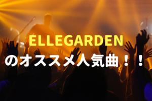 ELLEGARDENのオススメ人気曲!!(英詞編)