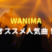 WANIMAのオススメ人気曲!!