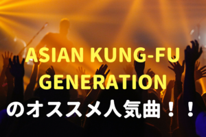 ASIAN KUNG-FU GENERATIONのオススメ人気曲!!