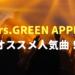 Mrs.GREEN APPLEのオススメ人気曲!!