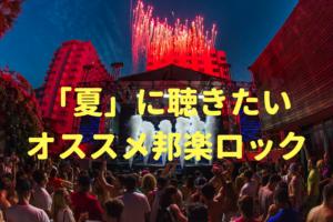 「夏」に聴きたいオススメ邦楽ロック10曲!!