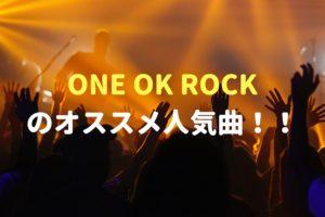 ONE OK ROCKのオススメ人気曲!!(邦楽編)