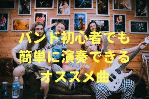 バンド初心者でも簡単に演奏できるオススメ曲10選!!