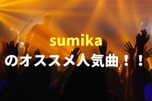 sumikaのオススメ人気曲!!