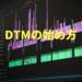 DTMの始め方〜Logicのダウンロードから立ち上げまで〜